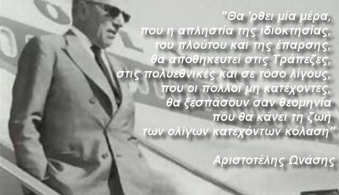Αριστοτέλης Ωνάσης: Οι 40 πιο διάσημες ατάκες του Χρυσού Έλληνα - Αφιερώματα - NEWS247