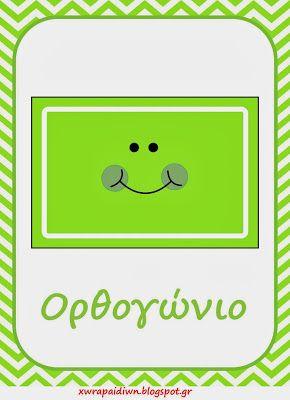 http://xwrapaidiwn.blogspot.gr/2013/10/blog-post_29.html?showComment=1383130589897