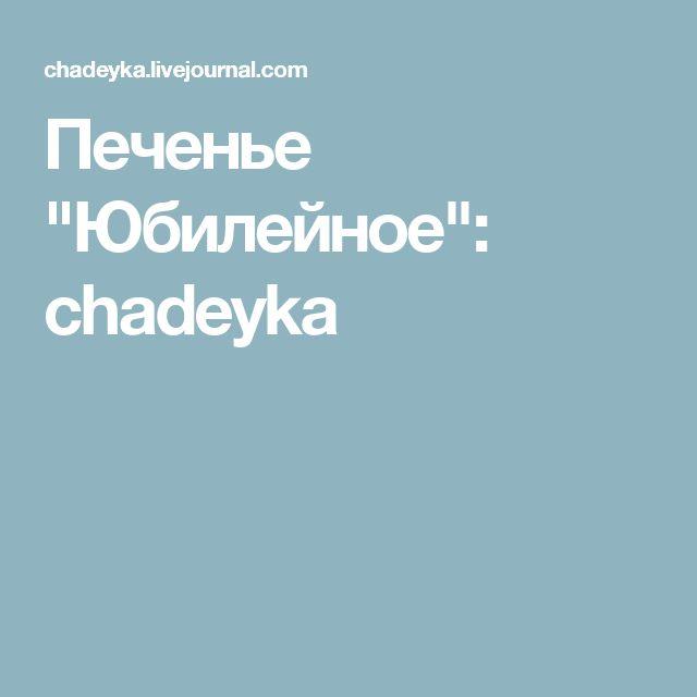 "Печенье ""Юбилейное"": chadeyka"
