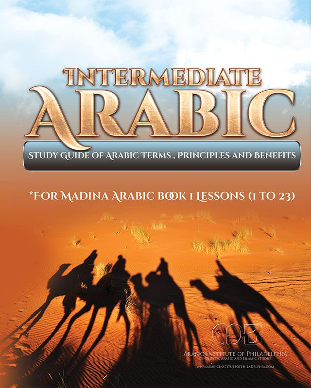 17 best the best books about prophet muhammad for 2018 images on the mb intermediate arabic study guide fandeluxe Images