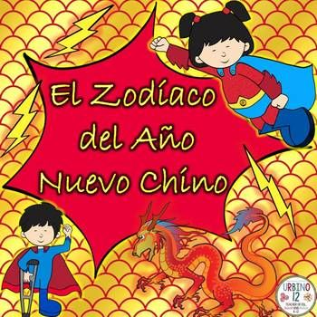 El 16 de febrero es el año del perro! Beginning L2 Spanish students will create their own 25 page booklet while learning the animals and their character traits used in Chinese New Year. Perfect for FLES classes! Resource includes: page 1 cover page pages 2-14 student booklet to cut and fasten together.