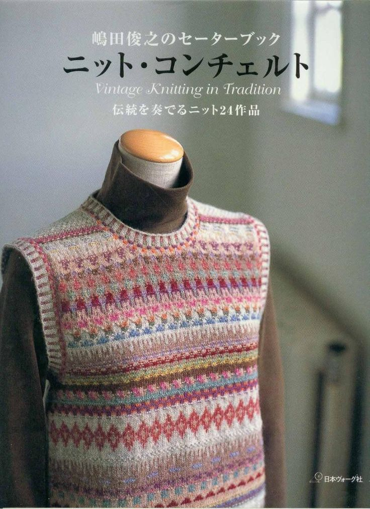 Vintage Knitting Tradition.