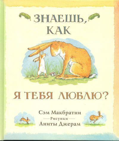 Подборка книг для детей от 1 года  до 2 лет - Babyblog.ru