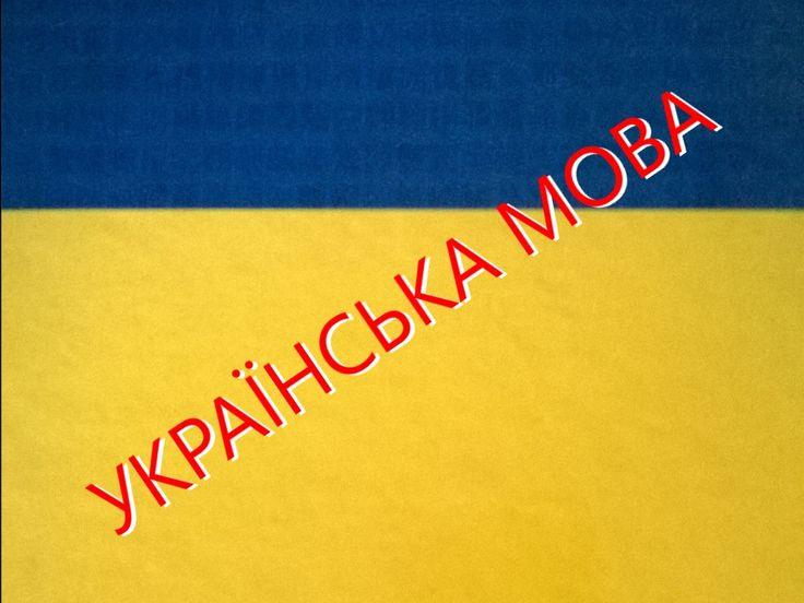 9 листопада - День української мови! Вітаємо всіх нас, що ми маємо саму мелодійну мову світу! Бюро перекладів Антаріо М, Київ www.antario.kiev.ua #antariom #apostille #translation #perevod #Kiev #Ukraine #world #антаріом #переклад #київ #україна
