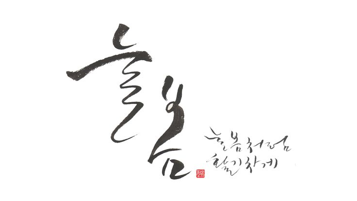 Calligraghy by Jeon Inhee