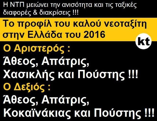 ΕΛΛΗΝΑΣ ΝΕΟΤΑΞΙΤΗΣ: ΑΘΕΟΣ, ΑΠΑΤΡΙΣ, ΧΑΣΙΚΛΗΣ Ή ΚΟΚΑΪΝΑΚΙΑΣ & ΠΟΥΣΤΗΣ !!! http://kinima-ypervasi.blogspot.gr/2016/12/blog-post_90.html #Υπερβαση #Greece #NWO