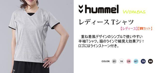 【楽天市場】【1枚までメール便OK!】[hummel]レディースTシャツ 半袖 Vネック レイヤード風 トレーニングウェア HLY2036 _ヒュンメル15SS 半額セール:アスポ