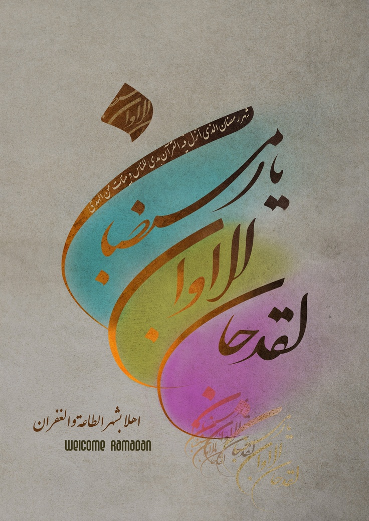 Calligraphy design I did for Ramadan 2013 #calligraphy #art