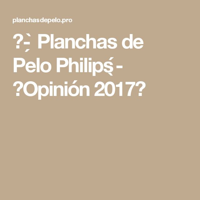 ᐅ- ̗̀ Planchas de Pelo Philips ̖́- 【Opinión 2017】