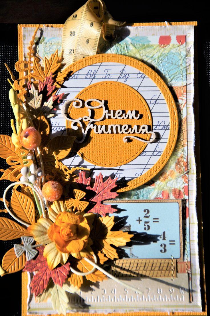 Заготовки открыток ко дню учителя