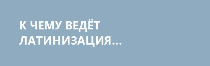 К ЧЕМУ ВЕДЁТ ЛАТИНИЗАЦИЯ КАЗАХСТАНА? http://rusdozor.ru/2017/06/20/k-chemu-vedyot-latinizaciya-kazaxstana/  Политики в Казахстане и в Киргизии собрались перейти на латиницу практически в один день. Сначала Нурсултан Назарбаев поручил правительству разработать до конца года график перевода казахского алфавита на латиницу и обязал к 2025 году перевести на латиницу делопроизводство, издание литературы ...
