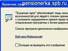 Экранная лупа для увеличения текста и изображений на компьютере Урок № 38