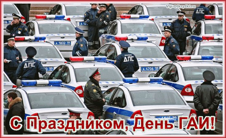 3 июля- День ГАИ ! С праздником....  >  http://vip-otkrytki.ru/den-gai/