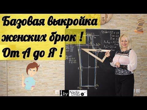 Построение базовой выкройки женских брюк ! От А до Я ! by Nadia Umka ! - YouTube