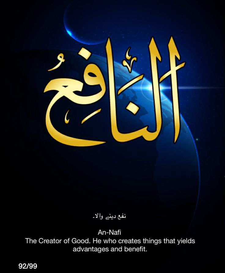 An-Nafi. The Creator of good. He who creates things that yield advantageous and benefit.