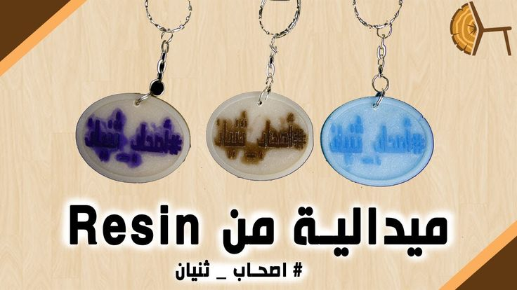 Ep345- How to make a Resin Keychain الحلقة ٣٤٥- صناعة ميدالية من الريزن