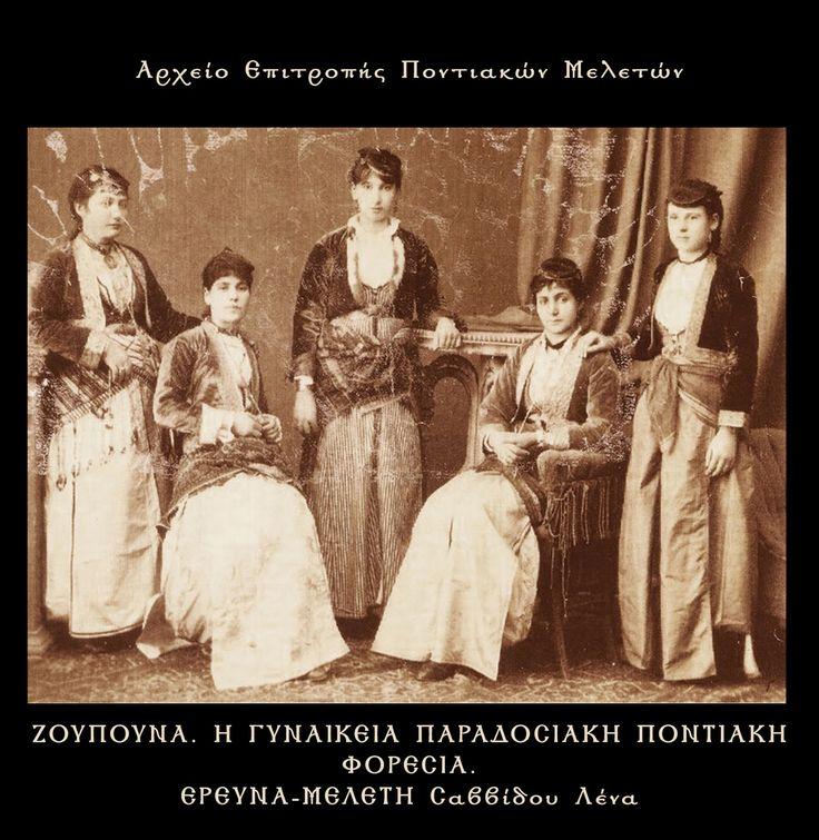Ζουπούνα-Η γυναικεία Ποντιακή φορεσιά : Η ΤΑΠΛΑ