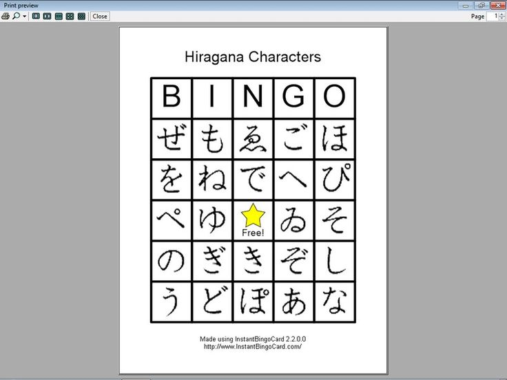 Hiragana Characters Bingo Cards (Without Romaji Edition ...