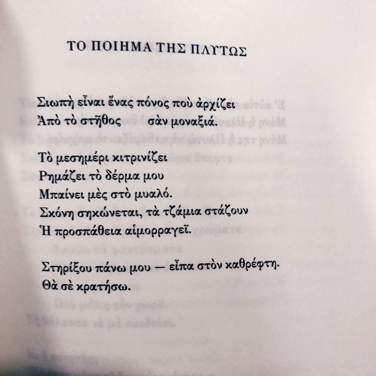 Α. Ίσαρης «Το ποίημα της Πλυτώς»
