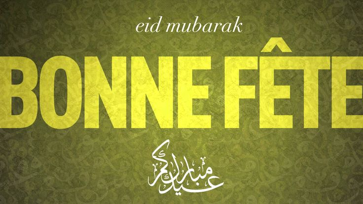 Image result for eid mabrouk