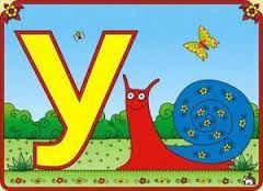 Картинки по запросу конспект занятия по грамоте для детей 4-5 лет знакомим с буквой у