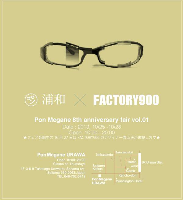 ponmegane urawa × FACTORY900