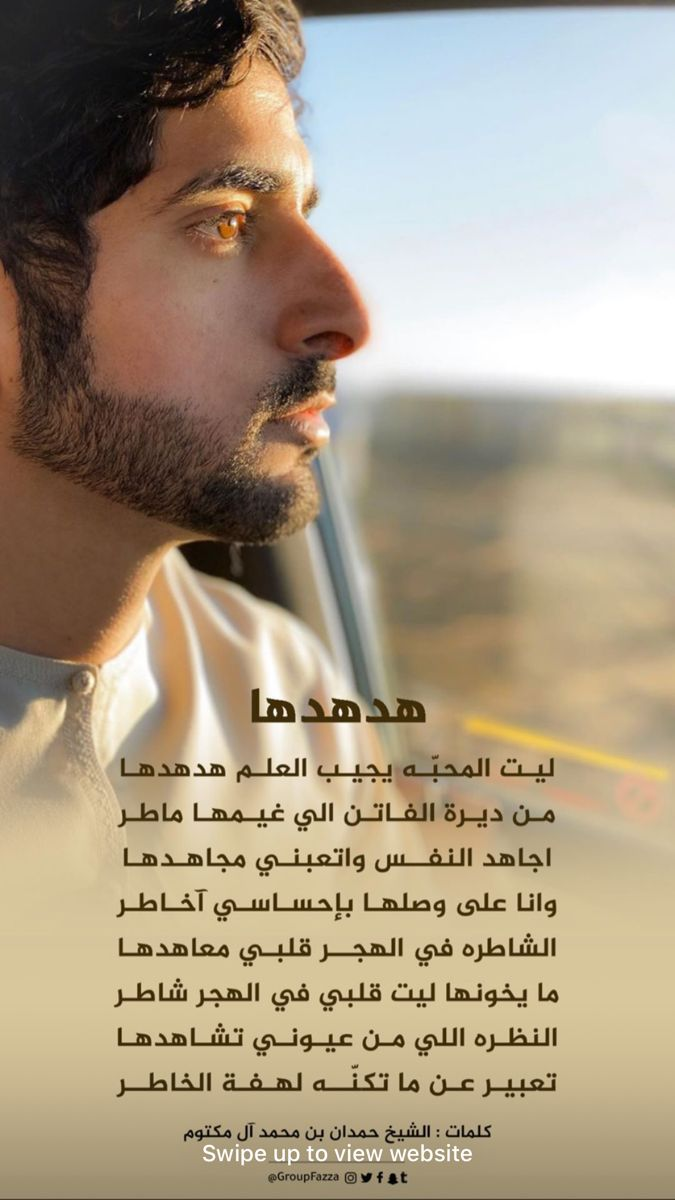 Pin By Jemina Bocelli On Sheikh Hamdan Love You Very Much Handsome Prince King Of Hearts