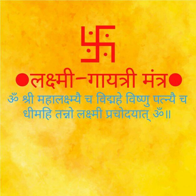 laxmi-gayatri mantra लक्ष्मी -गायत्री