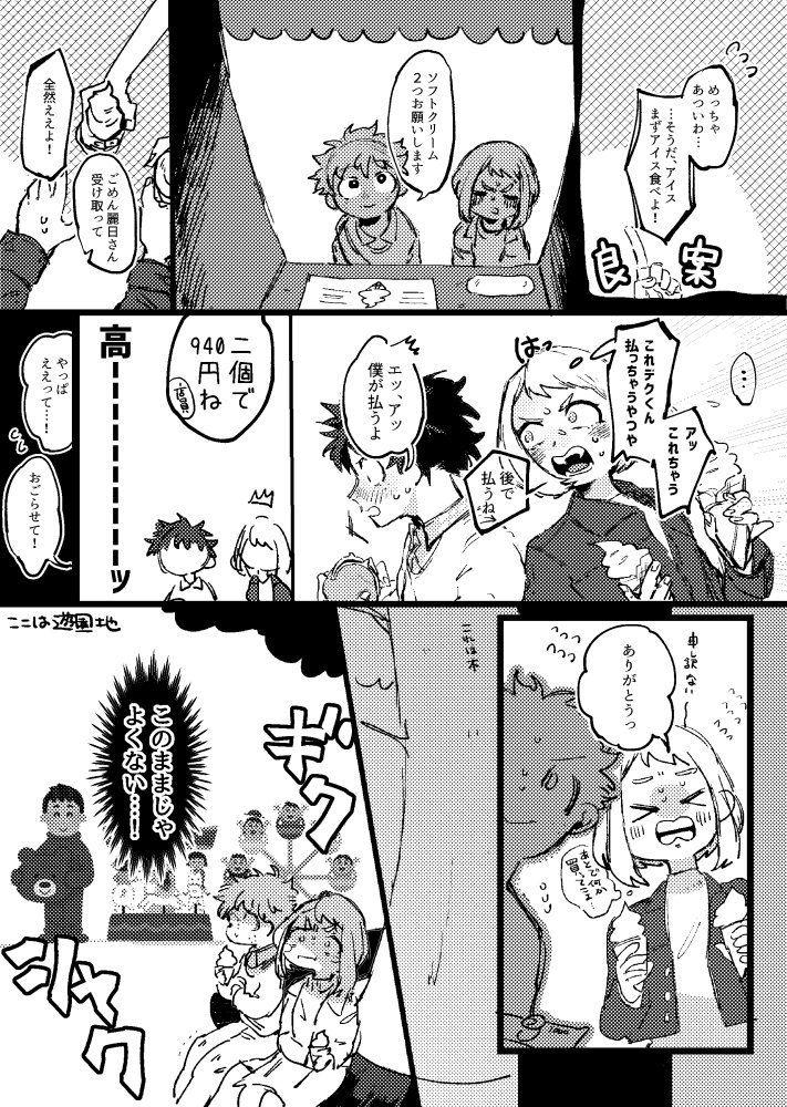 江戸川 乱歩 ヒロアカ