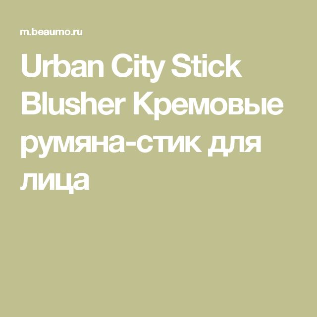 Urban City Stick Blusher Кремовые румяна-стик для лица