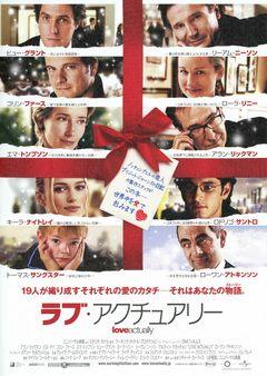 ラブ・アクチュアリー - Yahoo!映画
