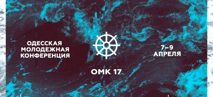 Одесская молодежная конференция – #ОМК17. С 7 по 9 апреля в Украине пройдет «Одесская молодежная конференция» (ОМК). http://bog.news/2017/04/omk17/