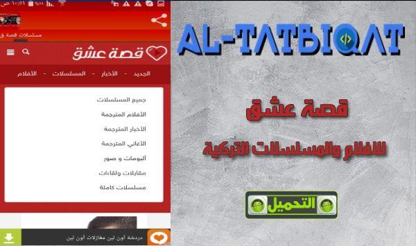 تحميل تطبيق قصة عشق لمشاهدة و تحميل الأفلام و المسلسلات التركية Https Ift Tt 3ccynzc App