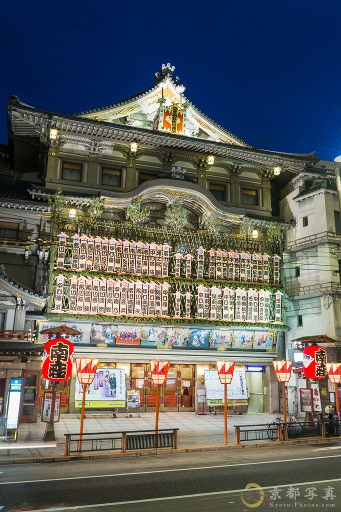 Minami-za, a kabuki theatre in Kyoto, Japan