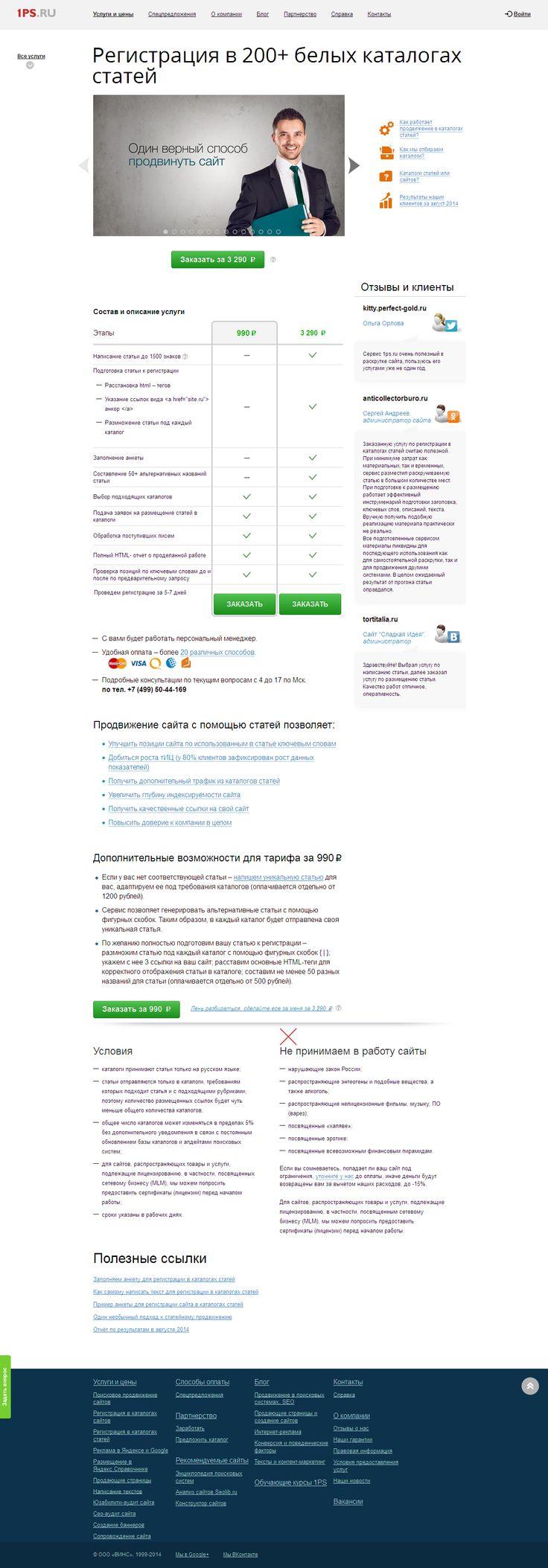 1PS - ручная регистрация сайта в каталогах статей. Продвижение статьями. Цены, условия работы, лендинг услуги.