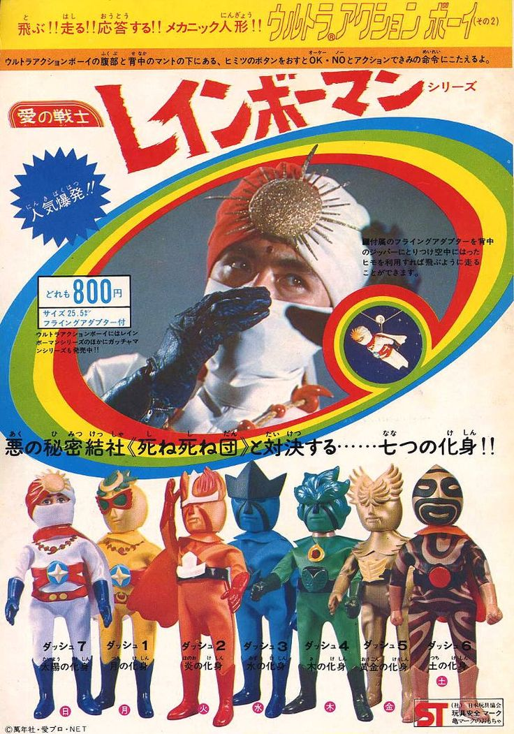 Rainbowman レインボーマン