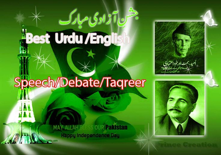Speech on 14 August independence day of Pakistan