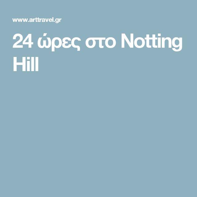 24 ώρες στο Notting Hill