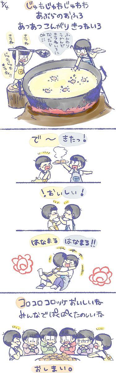 おそ松さんよせあつめ② [8]