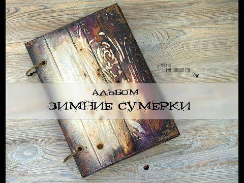 "Handmade by Iya: альбом ""зимние сумерки"" #2"