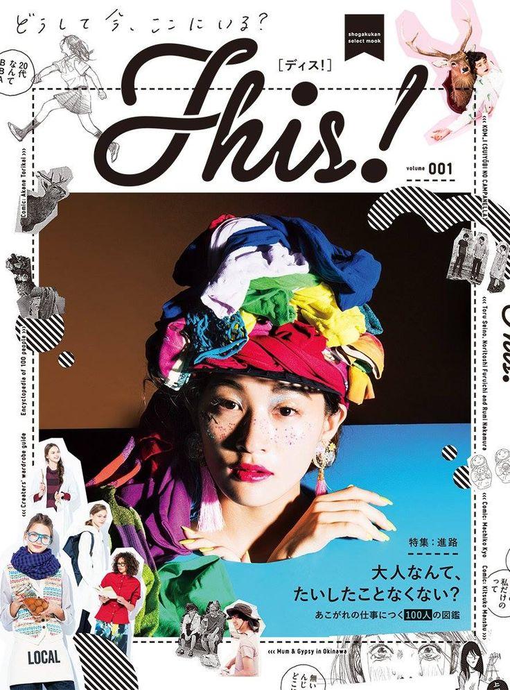 This! Magazine