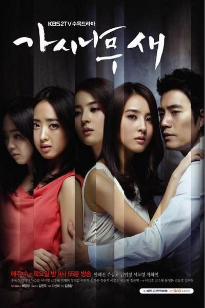 "The Thorn Birds (2011). Cast: Han Hye-jin as Seo Jung-eun & Joo Sang-wook as Lee Young-jo. The ""thorn birds"" of the title refers to Jung-eun's character, who only brings out her best at the cost of great pain. A thorn bird is a mythical bird who searches for a thorn tree from the day it is born. When it finds it, the bird impales itself upon the sharpest thorn, and rises above the agony to sing the most beautiful song ever heard."