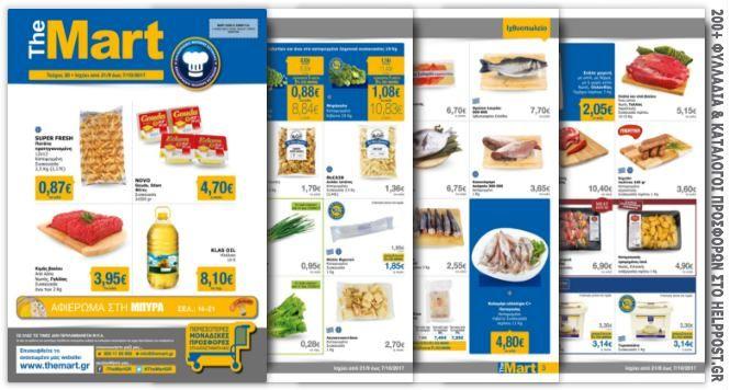 The Mart Cash Carry. Δείτε και ξεφυλλίστε online τα 6 (τα 2 νέα) φυλλάδια με προσφορές και προϊόντα για επιχειρήσεις, εμπόρους, ξενοδοχεία. More: https://www.helppost.gr/prosfores/cash-and-carry/mart/