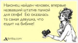 Аткрытка №390373: Наконец найден человек, впервые назвавший штатив палкой  для селфи!Ею оказалась  та самая девушка, что  ездит на бибике! - atkritka.com