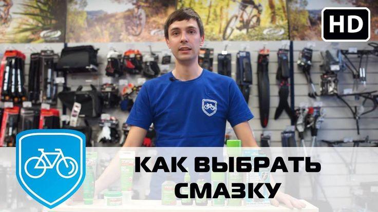 Как выбрать смазку для велосипеда? - http://sportmetod.ru/video/bicycle/kak-vybrat-smazku-dlya-velosipeda.html