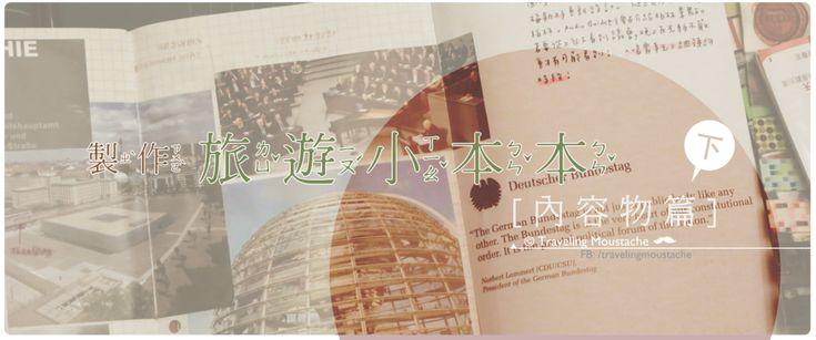 旅遊記錄小本本製作 [內容物篇 2]。