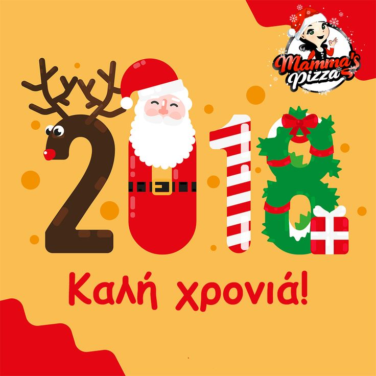 Το κατάστημα μας θα παραμείνει κλειστό στις 31/12 και 1/1. Από όλη την ομάδα Mammas Pizza σας ευχόμαστε χρόνια πολλά κι ευτυχισμένο το νέο έτος!!