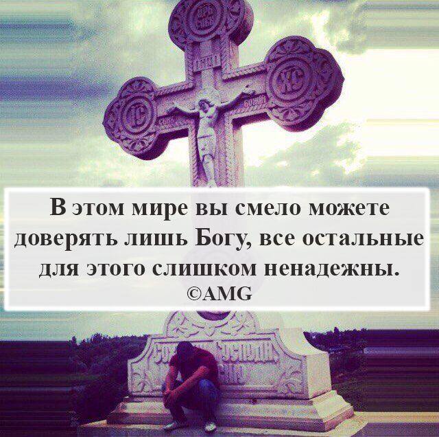 Вы никогда не встретите человека, которому можно будет искренне доверять, потому, самое главное - НЕ очаровывайтесь в людях #amg GOD IS THE ONE&ONLY WHOM YOU CAN REALLY TRUST, ALL OTHERS ARE TOO UNRELIABLE FO THAT💒 #цитаты #цитатадня #цитата #жизнь #вера #доверие #люди #мотивация #жизньвцитатах #life #quotes #quotesoftheday #motivation #sunday #enjoy #beyourself #bethankful #lifeinquotes #amg http://amglifeinquotes.blogspot.com/