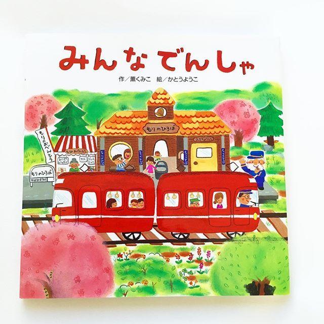 【katoyoko.ehon】さんのInstagramをピンしています。 《「みんなでんしゃ」の8刷が出来ました! 長く皆さんに楽しんでいただき、 とっても嬉しいです💕。 この作品は、 月刊絵本の4月号から始まって、 単行本、傑作選、大きな大きな絵本、 韓国語版、中国語版、台湾語版と、 色々な形で楽しんでいただいています。 全国学校図書協議会選定図書、 日本子どもの本協議会選定図書という ものにもなっていて、 なんだかとても嬉しいです。 皆さんありがとうございます💕。 ちょっぴり早い、春の空気をどうぞ。 表紙には、桜の花も咲いてます。 「みんなでんしゃ」(薫くみこ作、かとうようこ絵、ひさかたチャイルド刊)  #あかいでんしゃシリーズ #かとうようこ絵本 #薫くみこ #みんなでんしゃ #電車 #赤 #春 #桜 #森 #駅 #動物 #たのしい #うれしい #絵本 #イラスト #childrensbook #illustration#くま  #train#spring#絵本作家 #animal #かわいい #楽しい#わくわく #ひさかたチャイルド#わくわくする時間》