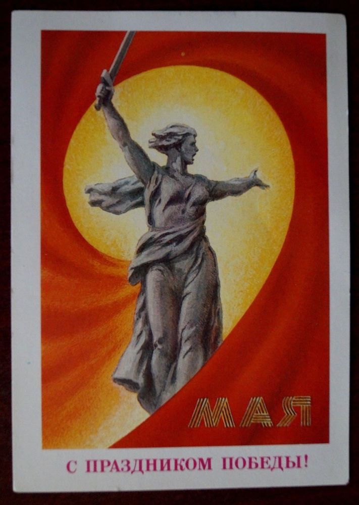 Russia/USSR 1986 - 9th May. With a holiday of victory! - postcard no signed